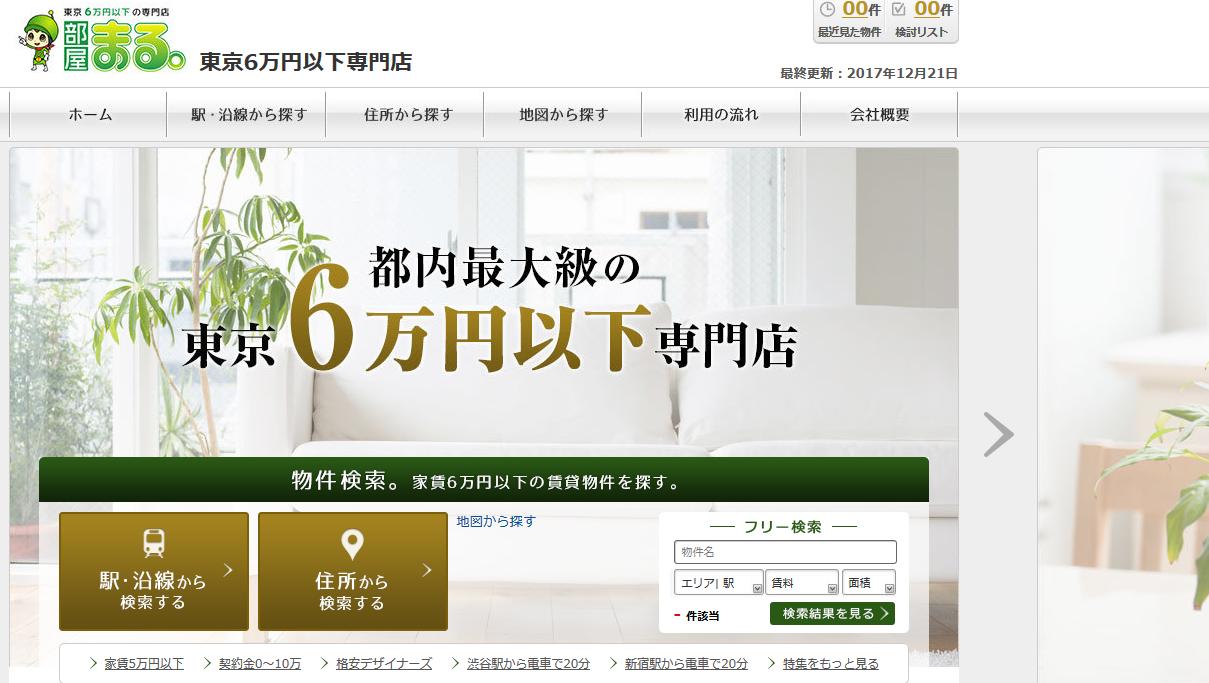 部屋まる。は6万円以下専門店です。