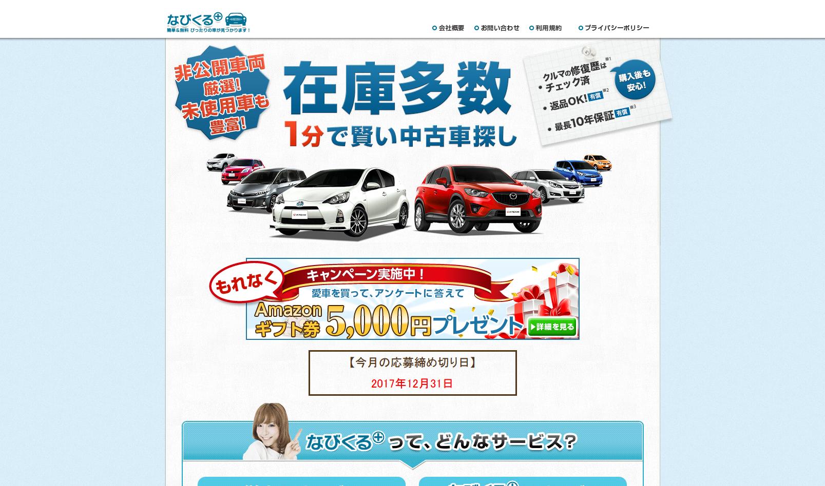 なびくる+(ナビクル+)/【簡単&無料】中古車のお探しサービス