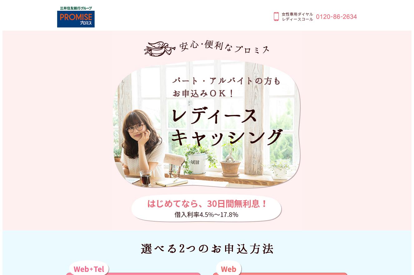 プロミス公式サイト│キャッシング新規お申込み
