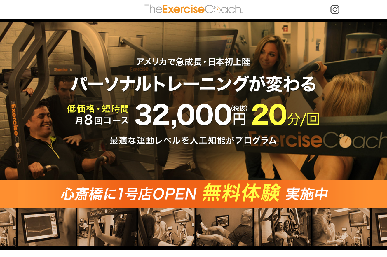 exercise coach(エクササイズコーチ)