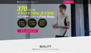 六本木パーソナルトレーニングジム ダイエット専門FirstBody