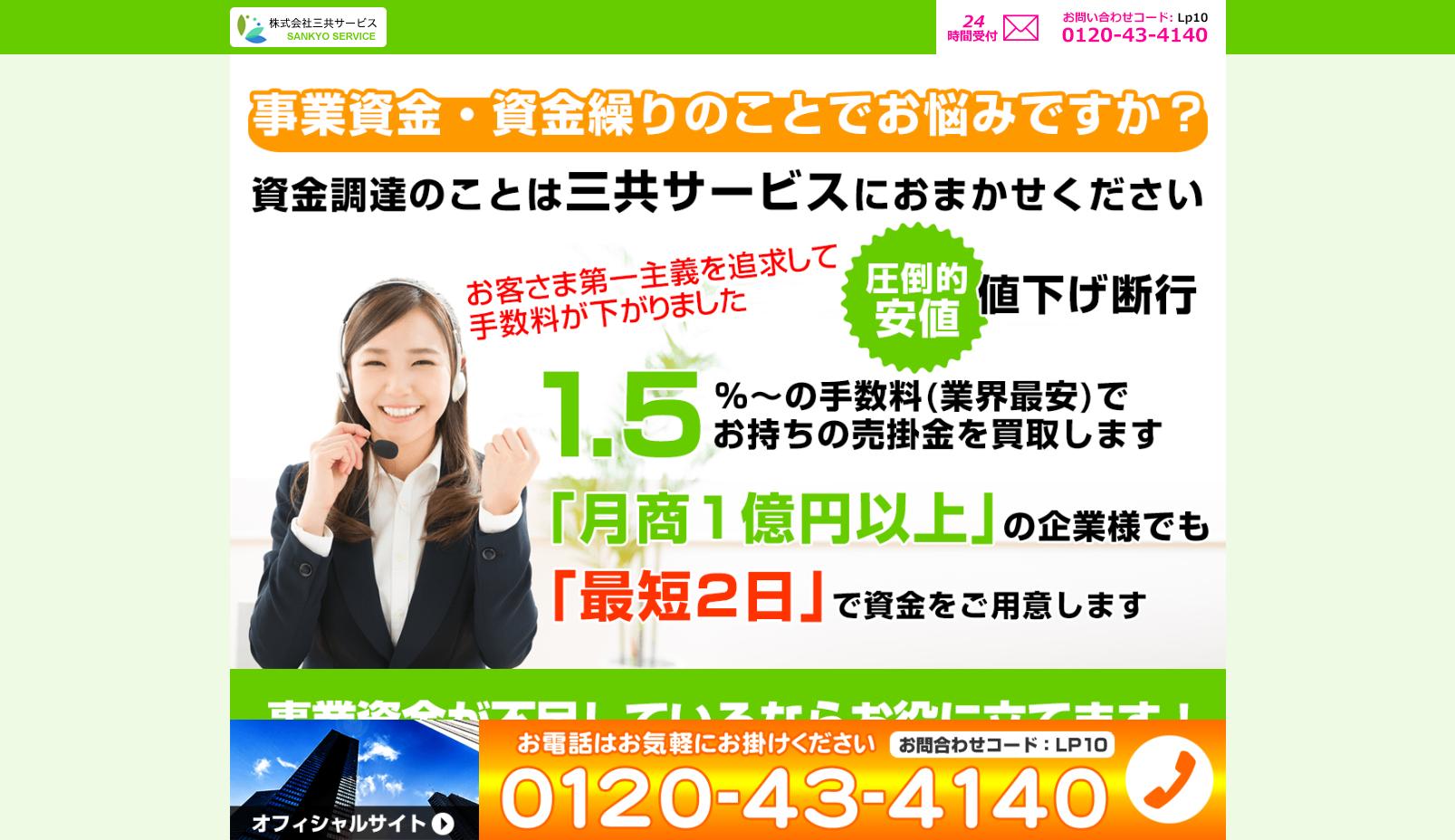 ファクタリングの株式会社三共サービス