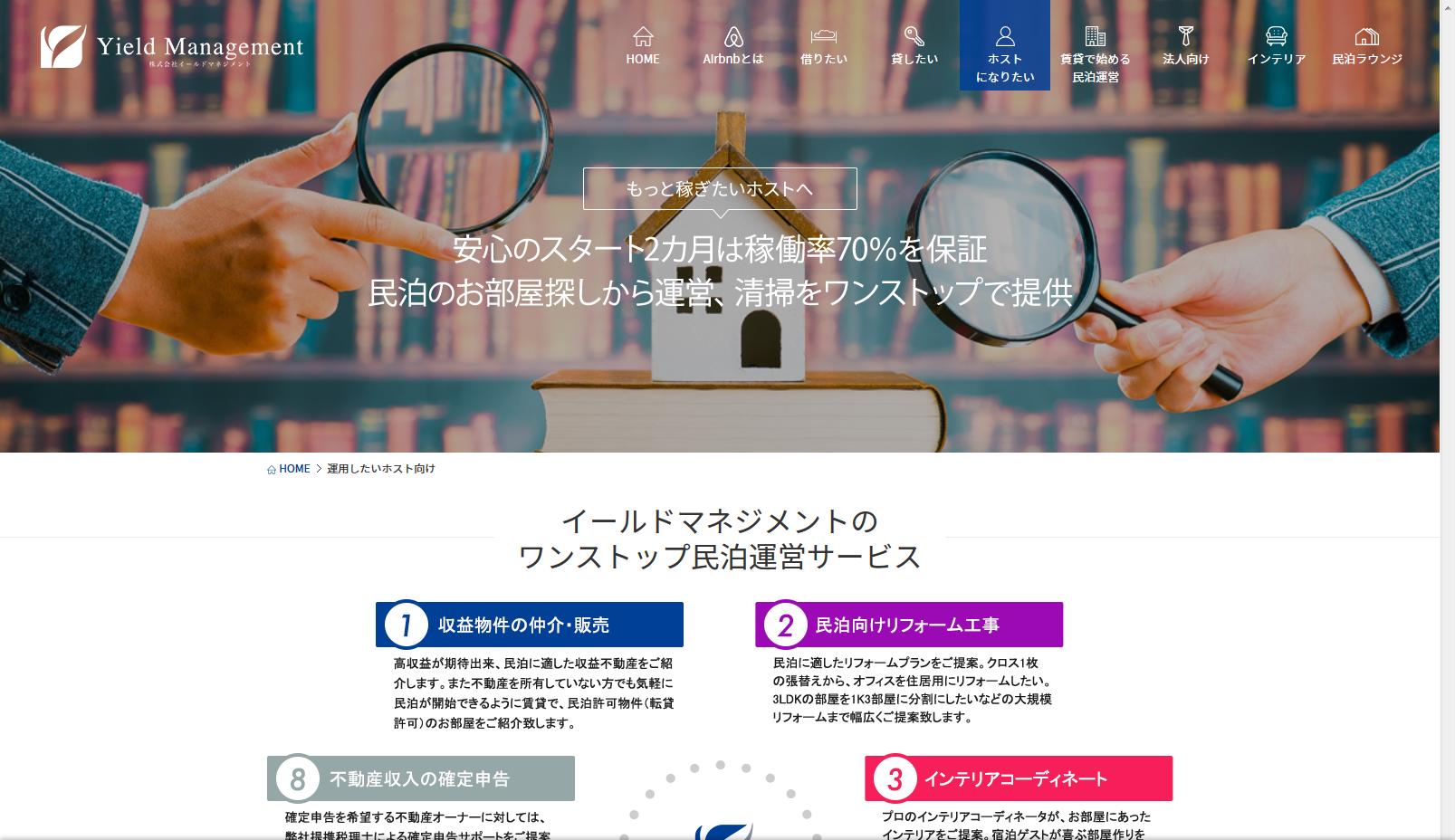 民泊・Airbnb運営代行の株式会社イールドマネジメント