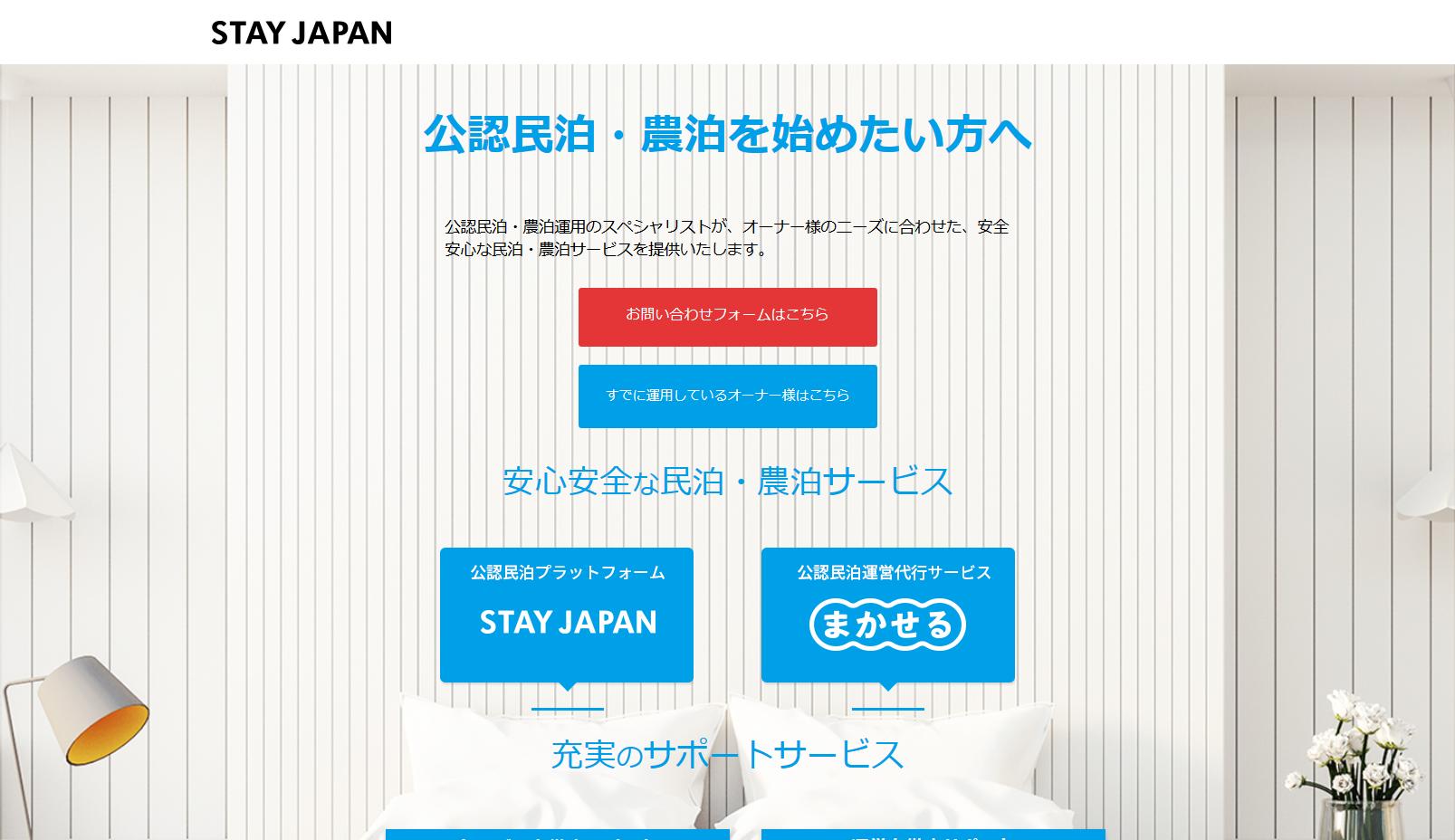 STAY JAPAN – 公認民泊を始めたいオーナーへ