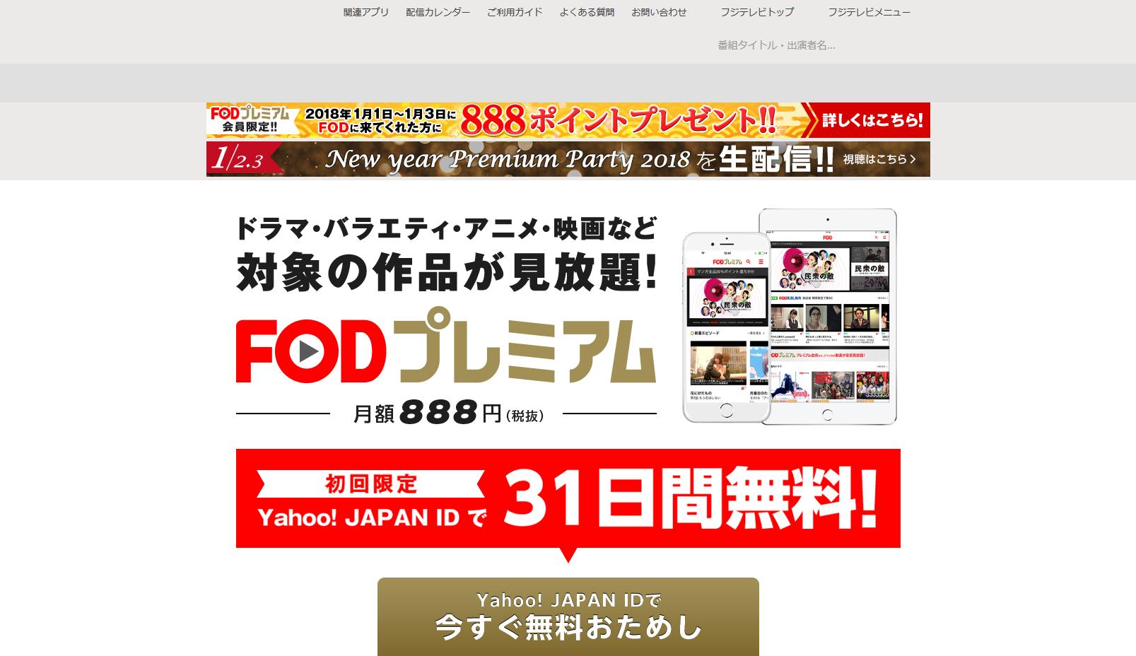 FODプレミアム - FOD - フジテレビの動画配信