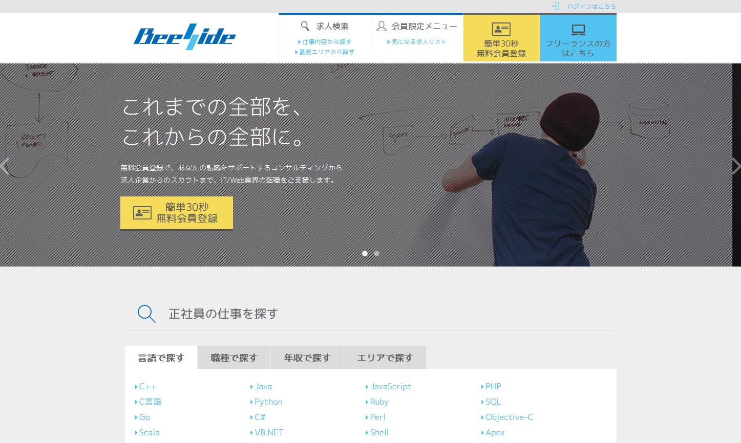 IT&Webの採用求人情報|転職サイトBeeside