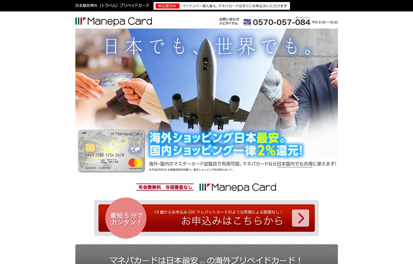 Manepa Card マネパカード