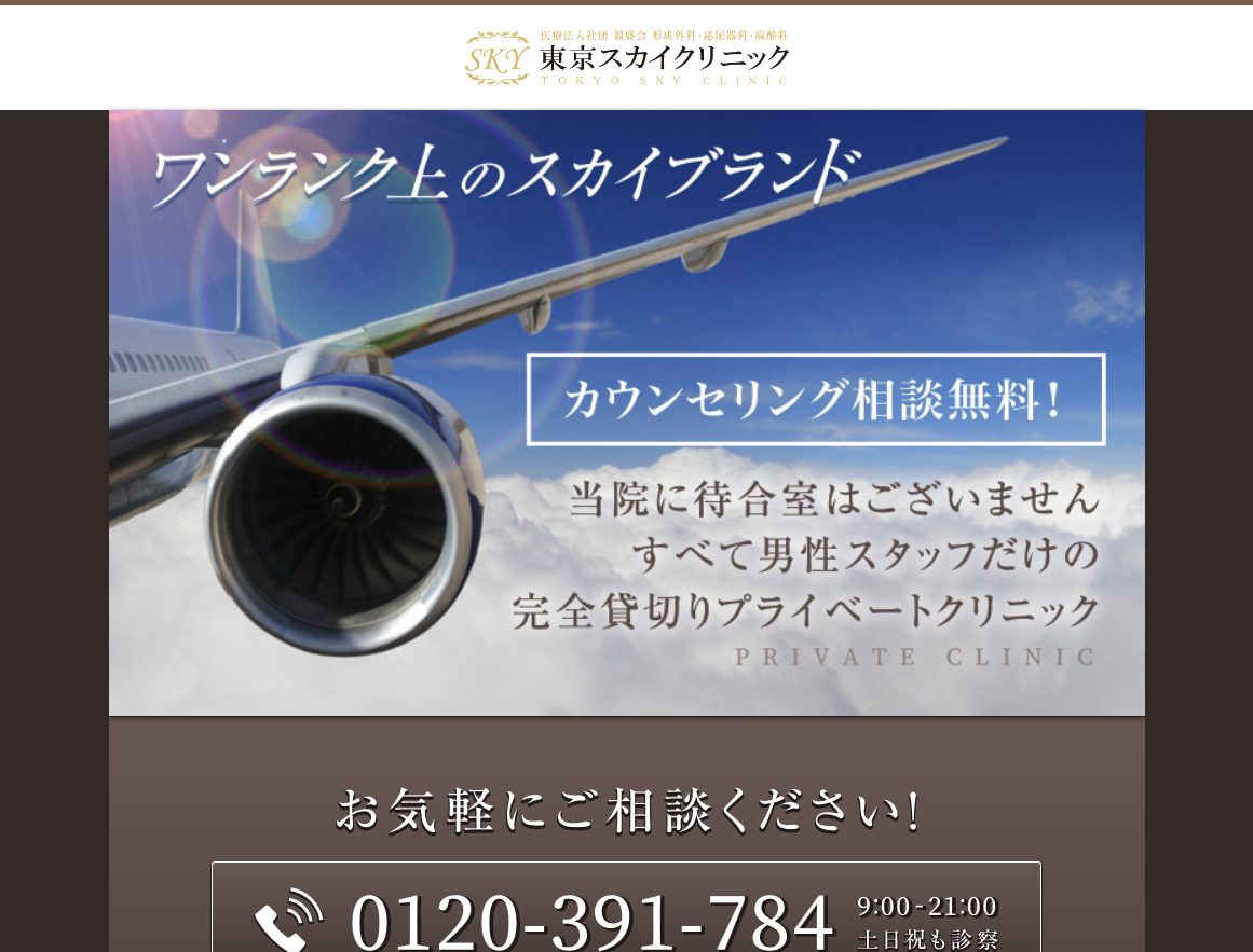 添付ファイルの詳細 FireShot-Capture-074-東京スカイクリニック