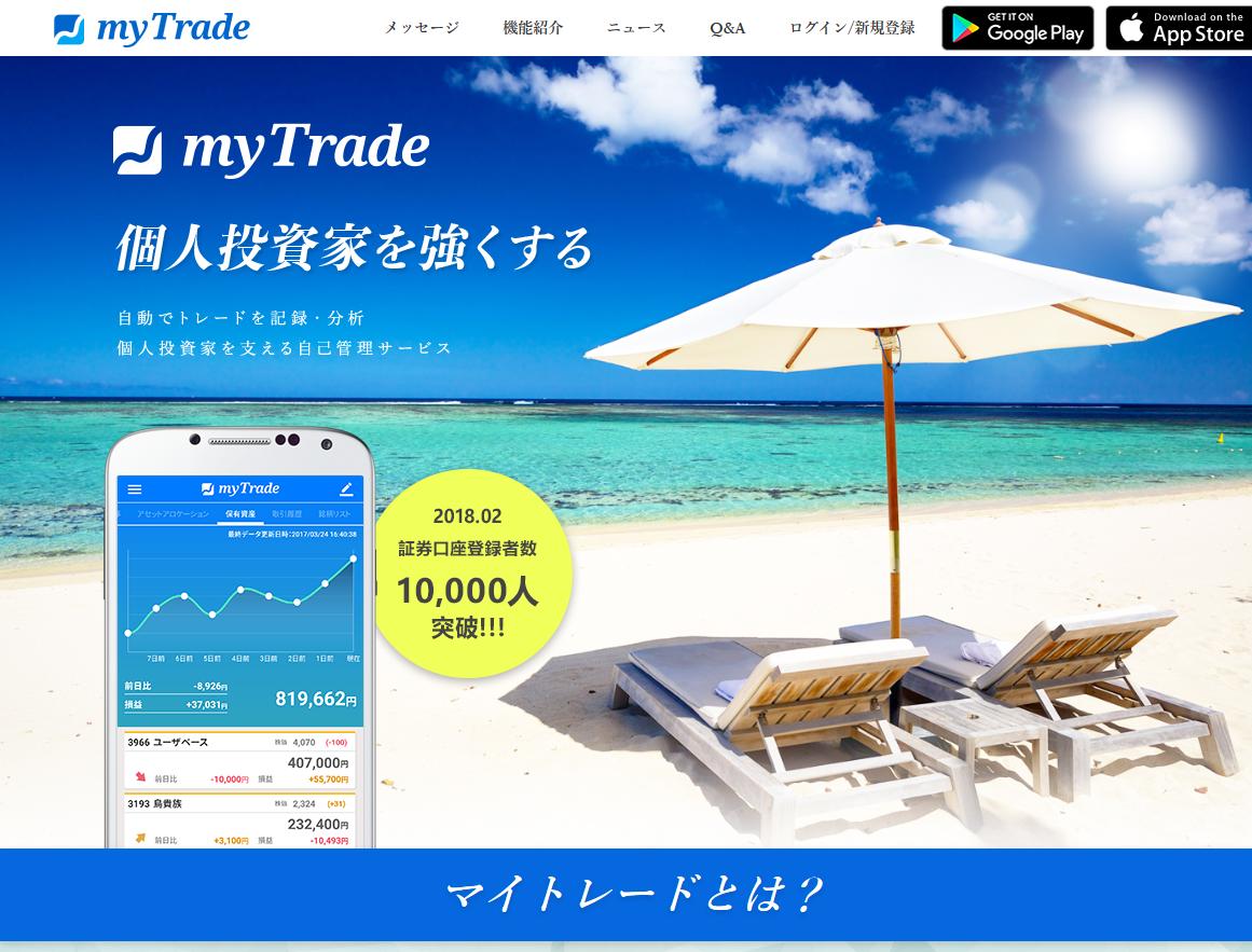 マイトレード(myTrade)|投資管理アプリ。株式投資を自動で記録分析。