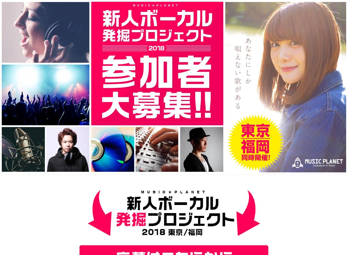 MUSIC PLANET 新人ボーカル発掘プロジェクト2018