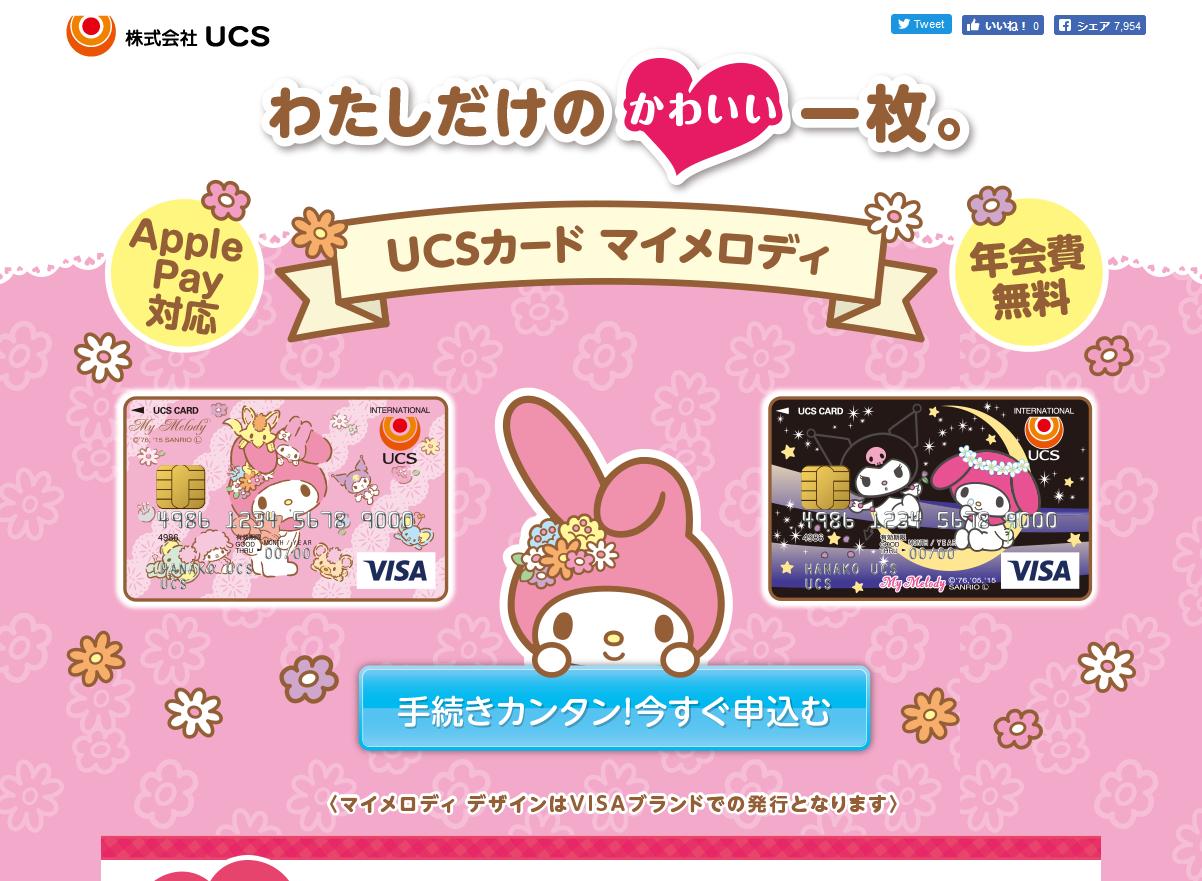 【マイメロ】UCSマイメロカード