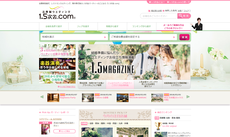 会費制ウェディング 1.5次会.com