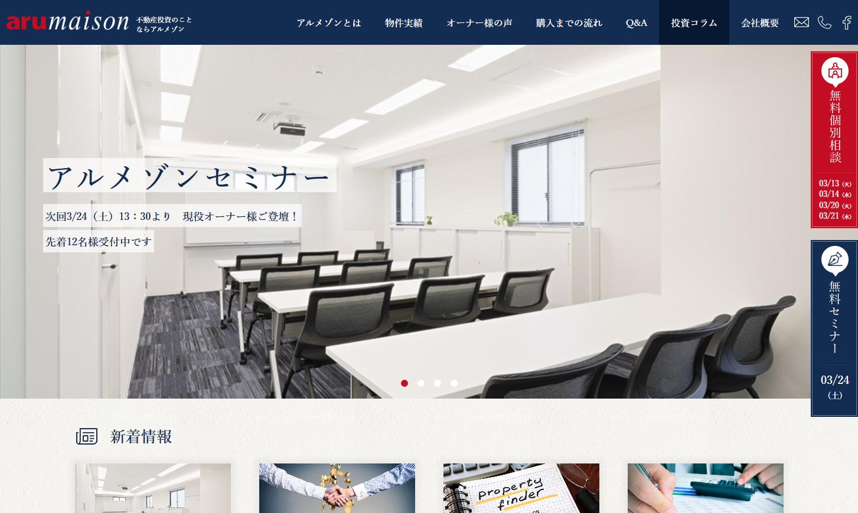 10年家賃定額保障アパート経営【arumaison】