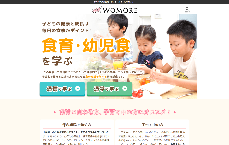 食育や幼児食の資格講座を探すなら【ウーモア】