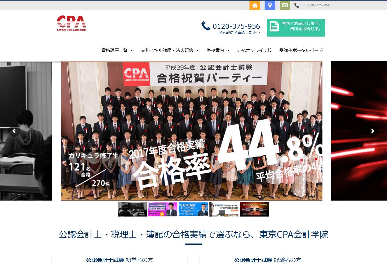 公認会計士の専門学校・予備校CPAで公認会計士試験に合格!実績・合格率で選ぶなら東京CPA会計学院