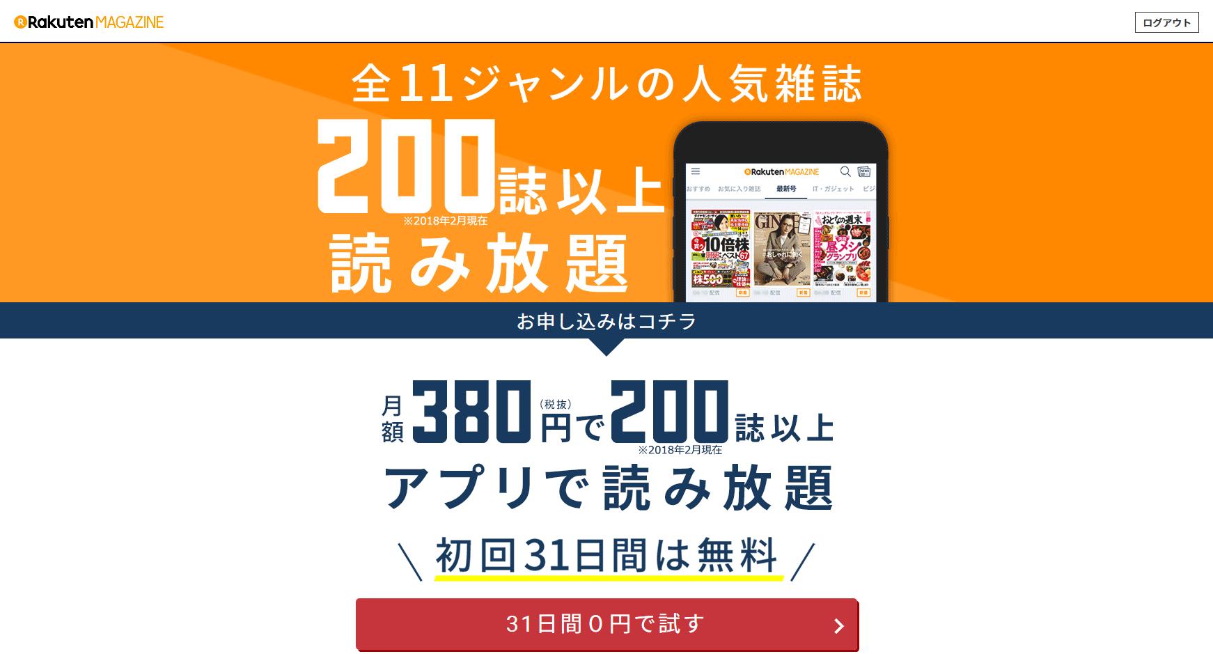 楽天マガジン:200誌以上のいろいろなジャンルの雑誌が読み放題!
