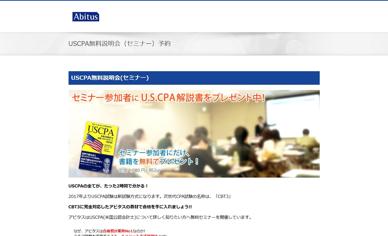 USCPA無料説明会(セミナー)予約|アビタ