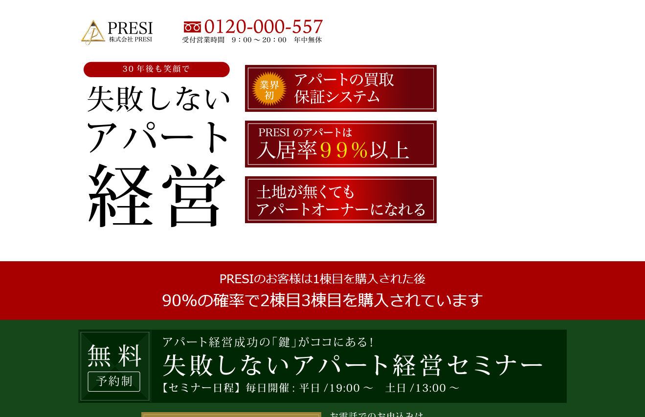 FireShot Capture 206 - 失敗しないアパート経営 I 株式会社PRESI - http___presi.co.jp_promotion_apartment_