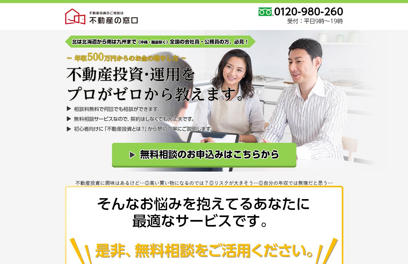 FireShot Capture 208 - 不動産投資のご相談は不動産の窓口へ - http___fudosannomadoguchi.com_lp01_