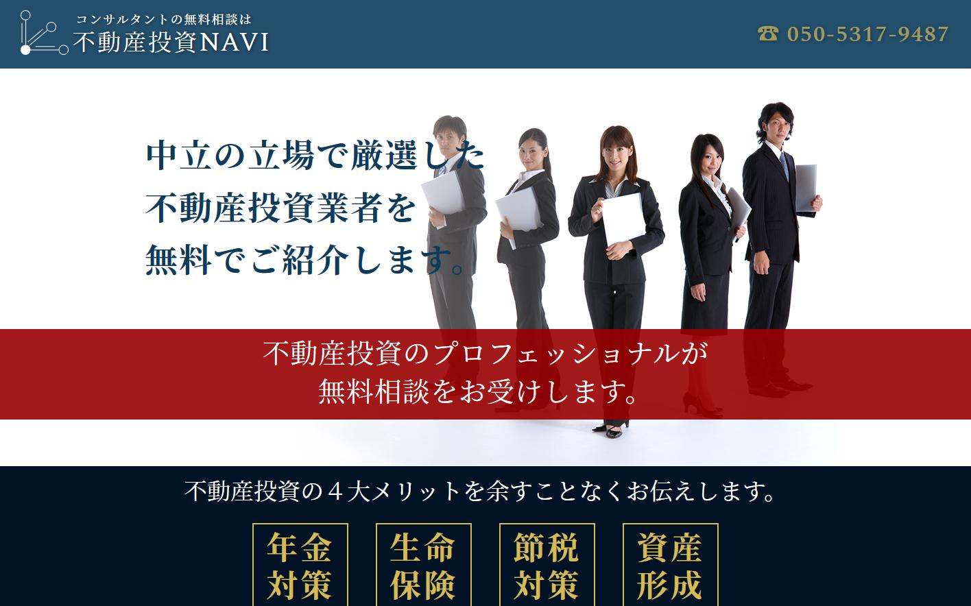 お客様の要望に応じて優良な不動産投資会社をご紹介するサービス【不動産投資NAVI】