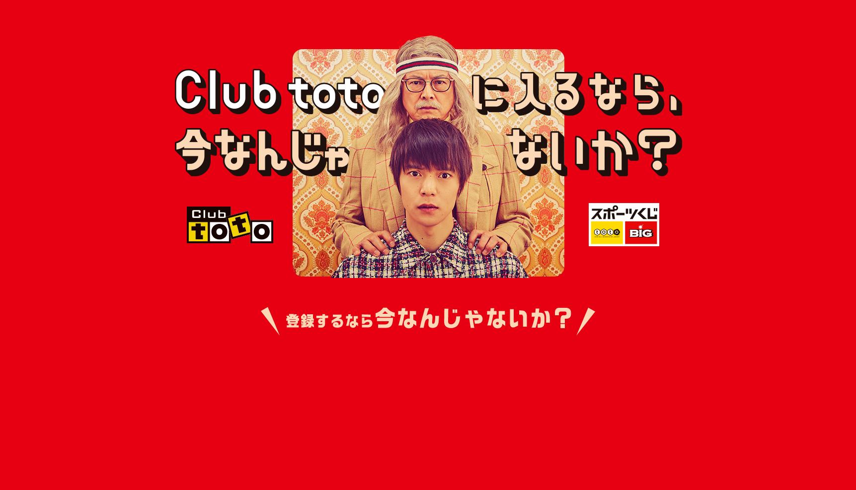 Club totoなら、メリットがいっぱい!