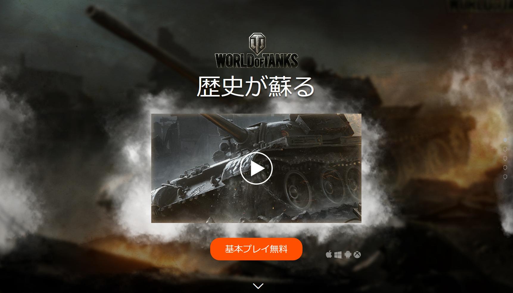 World of Tanks—基本プレイ無料オンラインタンクバトルゲーム。今すぐダウンロード!