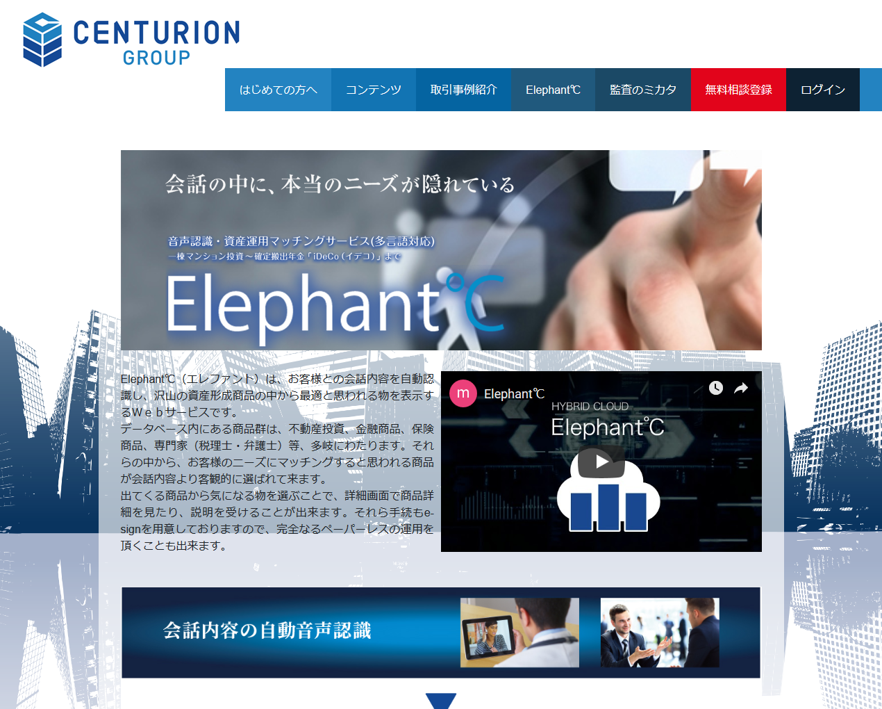 「Elephant℃」は、面談を通した会話内容の音声認識を行い、お客様に適した投資商品を提示するWebサービスです。