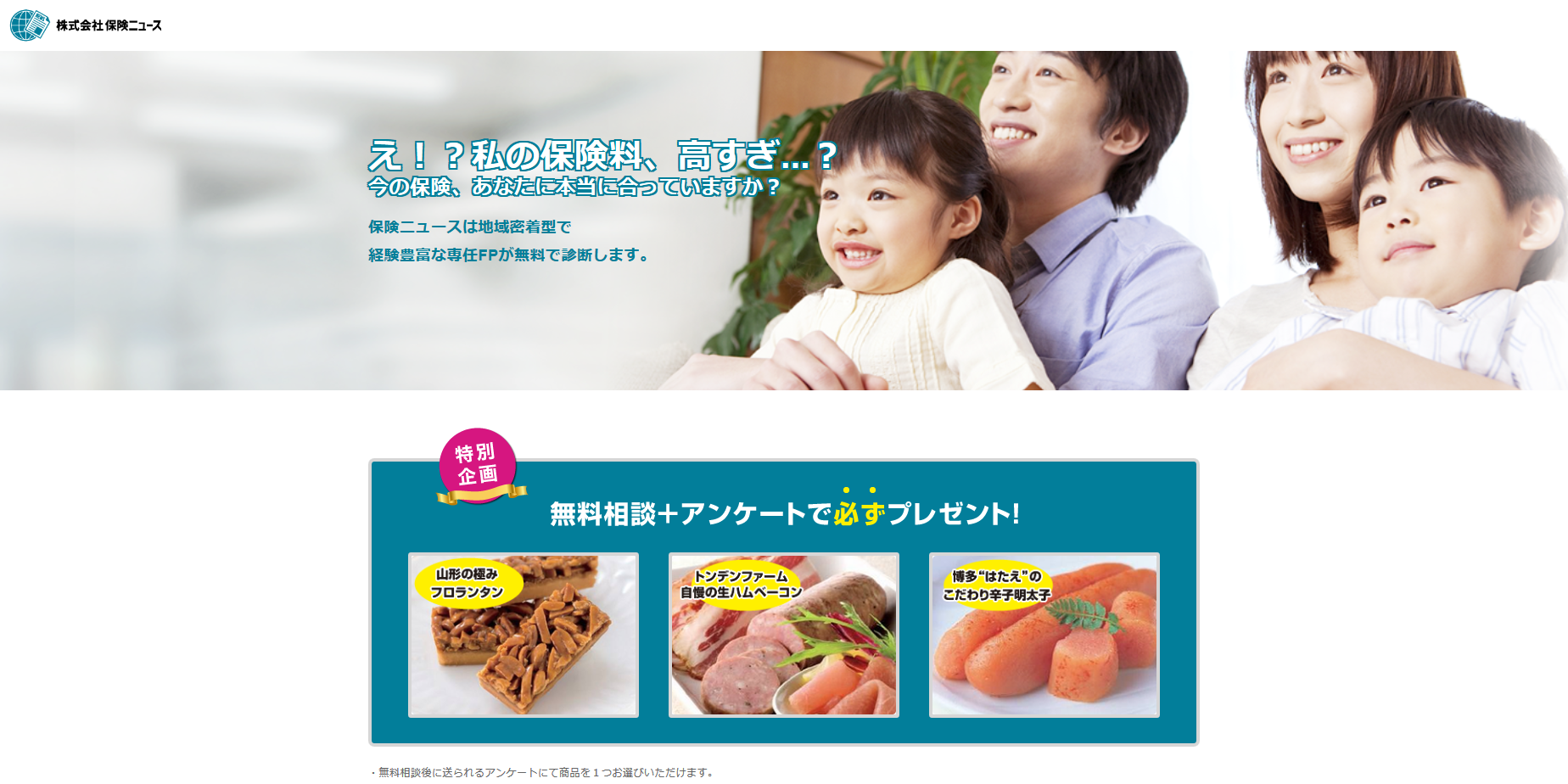 【保険ニュース】無料保険相談でカタログギフトプレゼント
