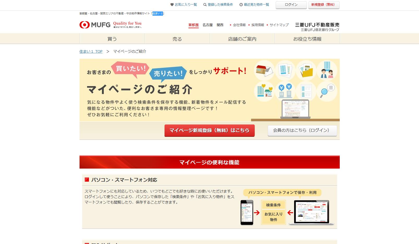 三菱UFJ不動産販売「住まい1」