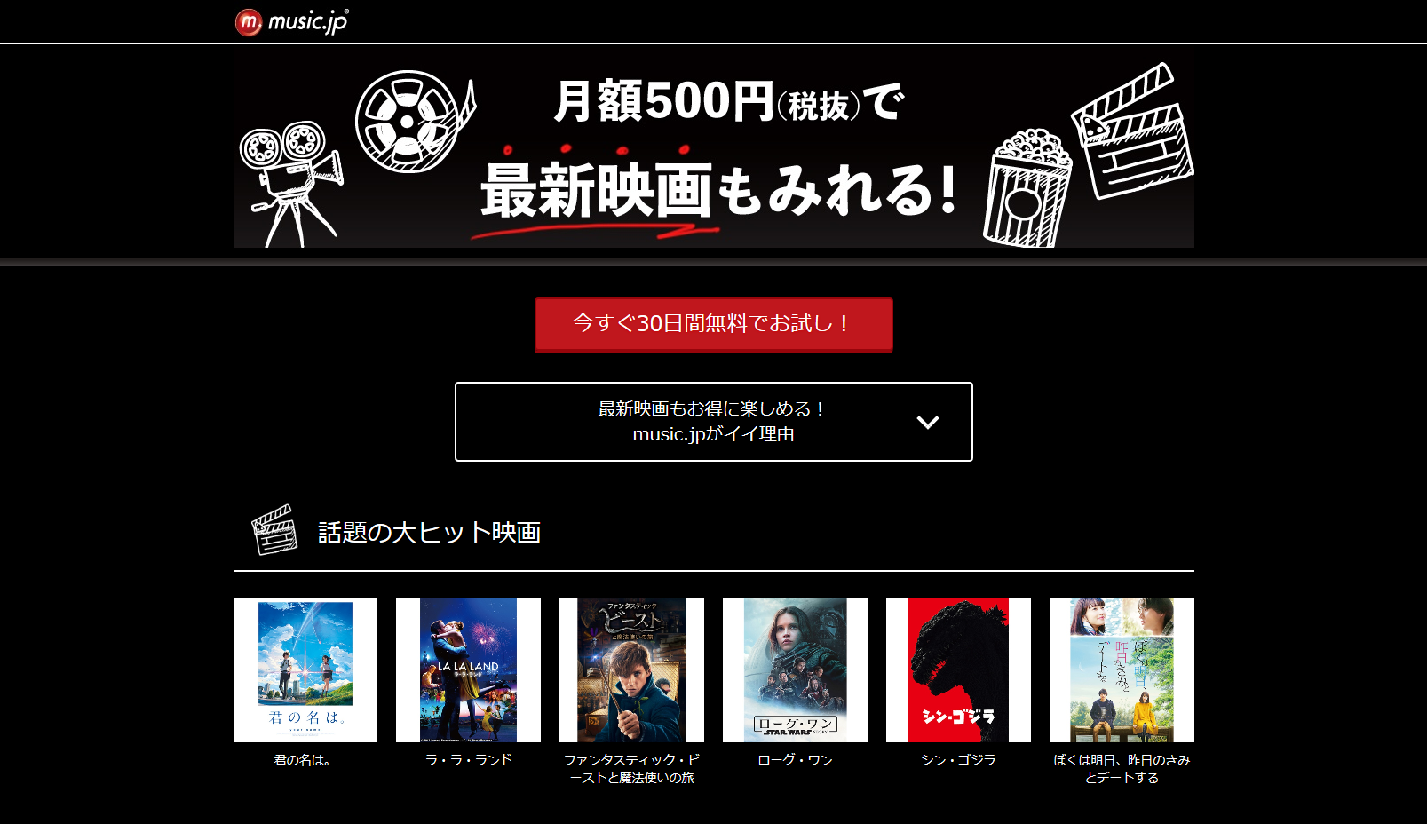 最新の映画・ドラマ・アニメの動画配信・レンタルならmusic