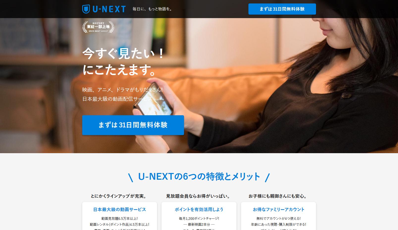 日本最大級のビデオオンデマンドU-NEXT