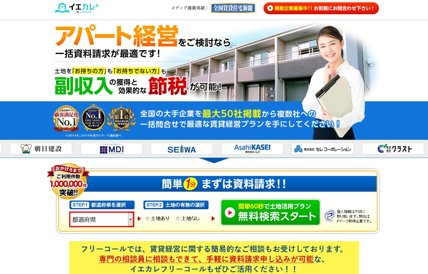 アパート経営・土地活用情報の一括比較情報サイト