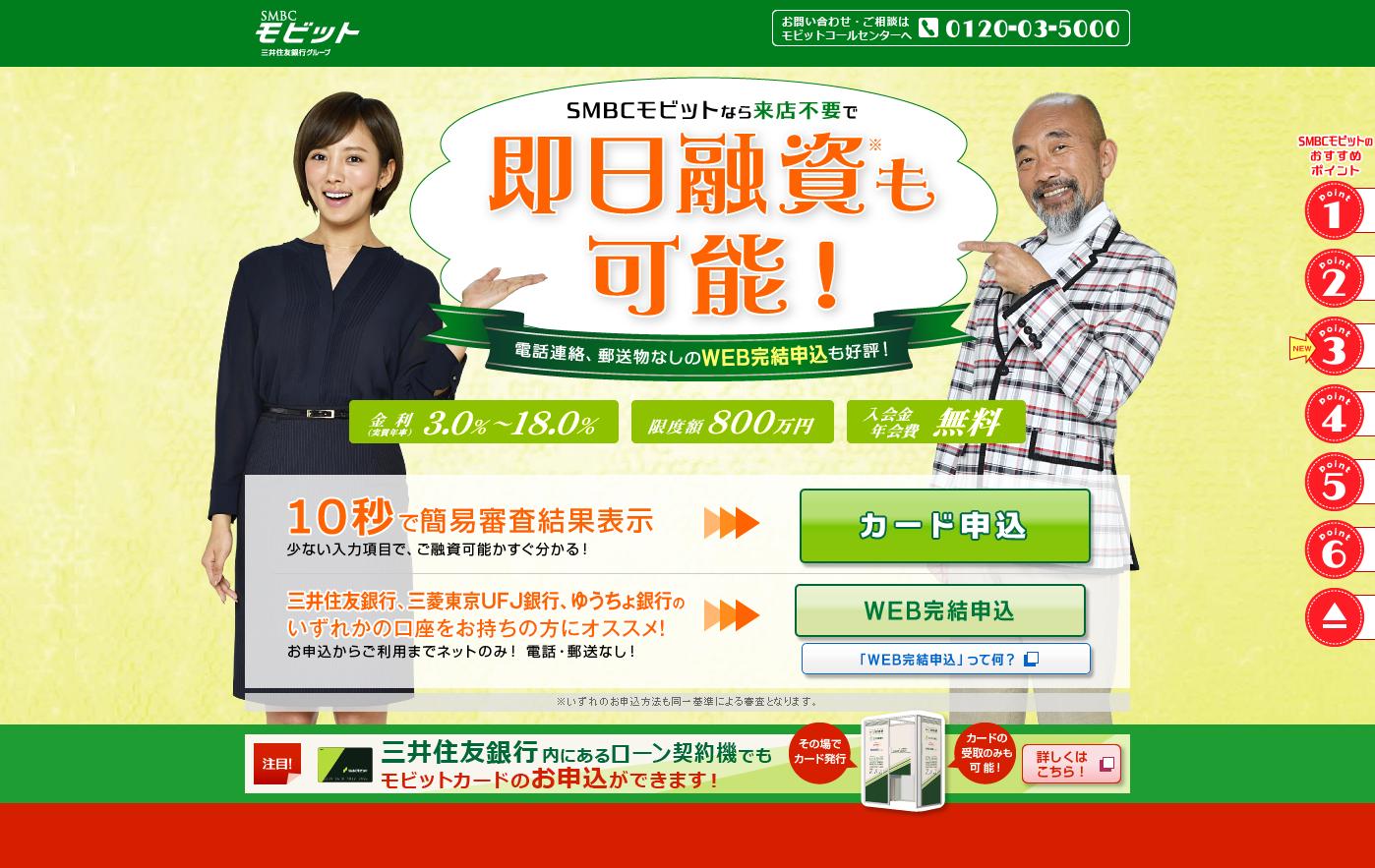 カード申込:カードローン、キャッシング、ローンは三井住友銀行