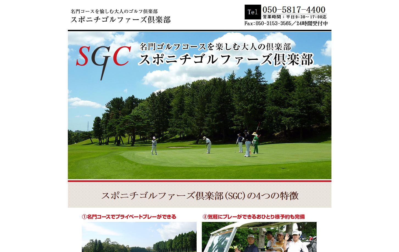 SGC スポニチゴルファーズ倶楽部 -憧れのあの名門コースでラウンドしませんか?
