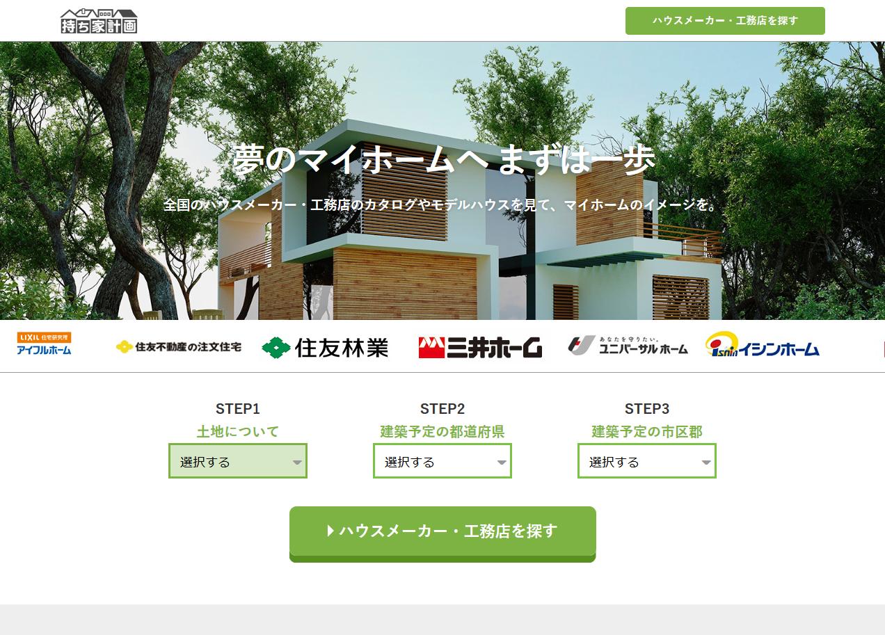 家づくりを1クリックからI注文住宅一括資料請求の持ち家計画