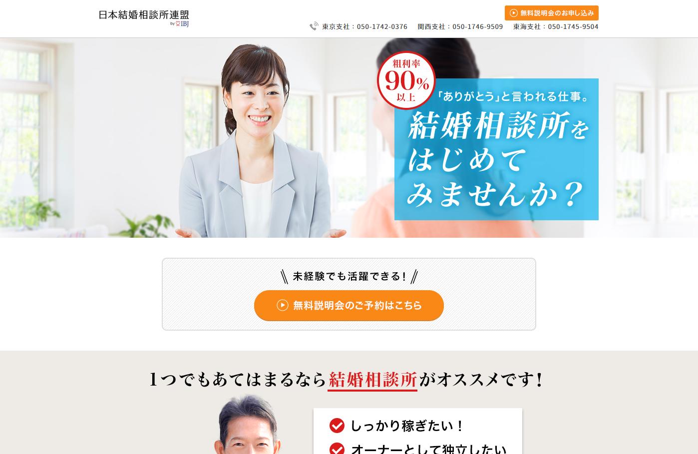 日本結婚相談所連盟で独立開業