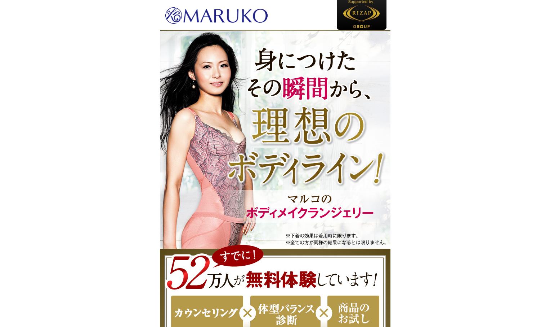 着るだけで美ボディ MARUKOのボディメイクランジェリー