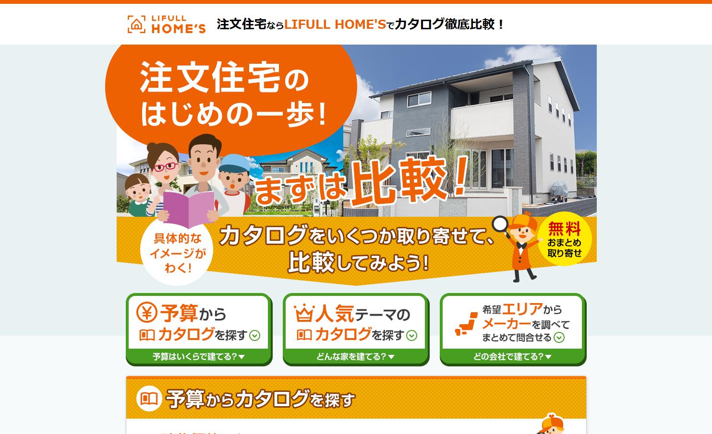 注文住宅の施工会社、住宅カタログを探すならLIFULL HOME'S