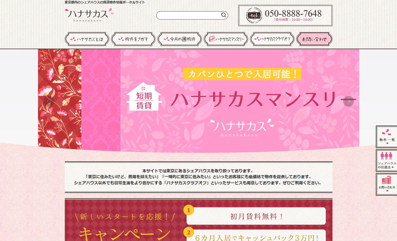シェアハウス|東京都内のシェアハウスならハナサカス