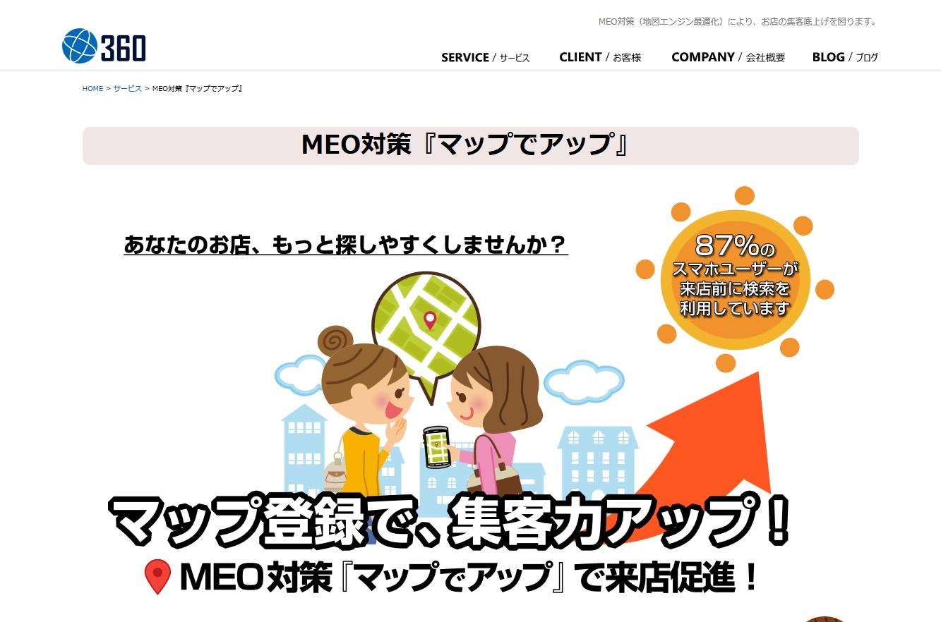 360株式会社(サンロクマル)のMEO対策『マップでアップ』についてご紹介します。