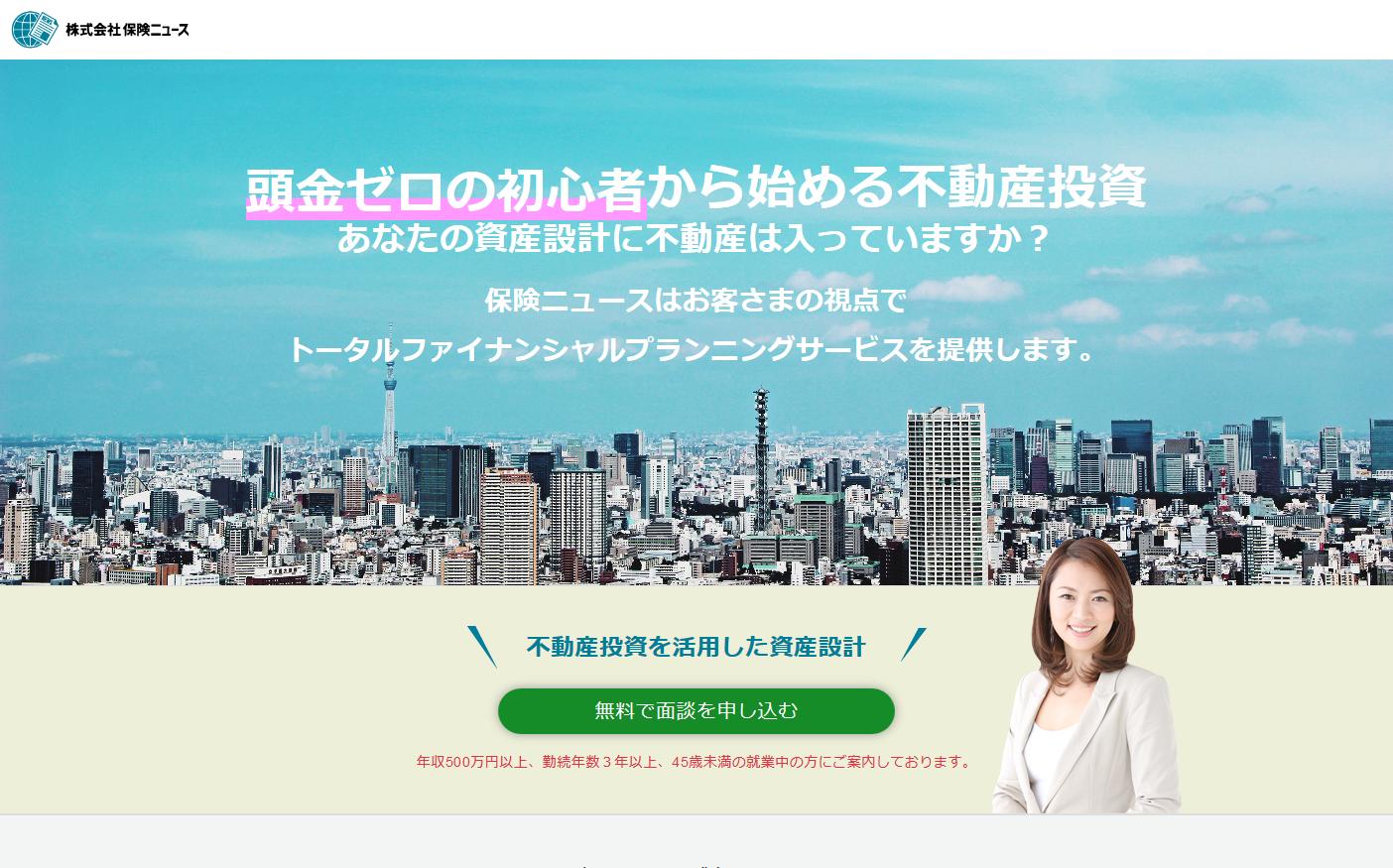 【保険ニュース】不動産投資を活用した資産形成