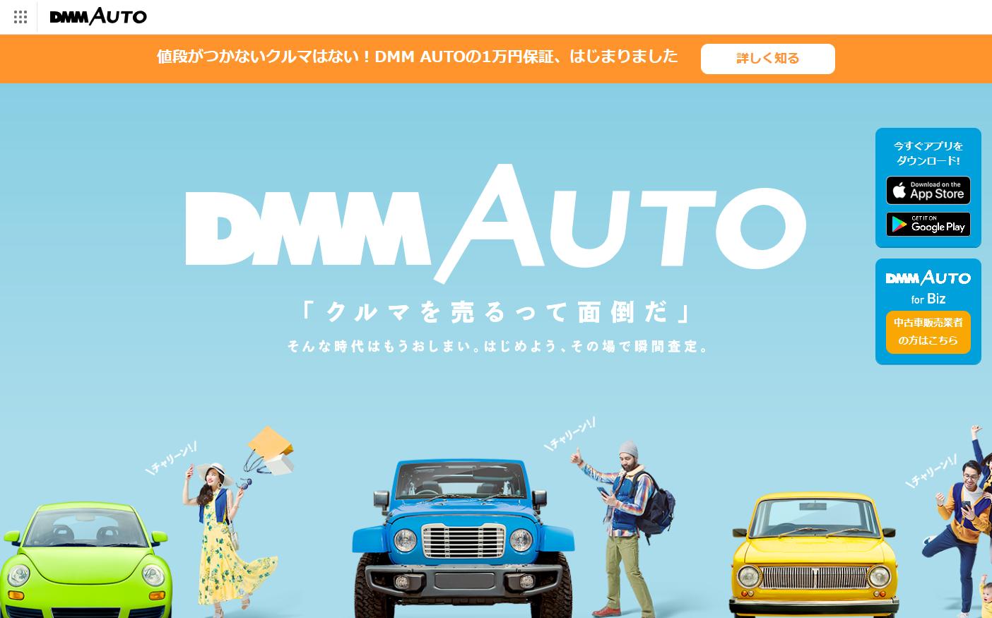 DMM AUTO スマホで撮るだけ、クルマが売れる。