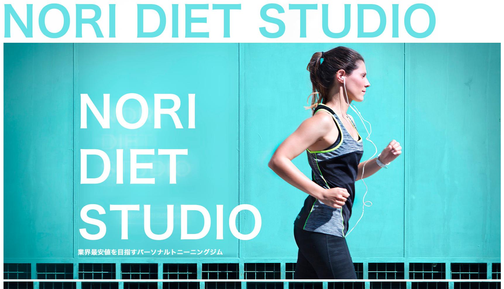 NORI DIET STUDIOは 東京都台東区東上野にあるダイエット、 筋力増強、姿勢改善、健康維持をメインに行う 完全マンツーマンのトレーニングスタジオです。 十人十色の生活習慣、既往歴、持病、 姿勢に基づいた適正負荷、適正種目、適正フォームで 安全に楽しく引き締まった身体を手に入れられることが出来ます。 食事指導に関しては栄養に関する最新の知識、 立証されている科学的根拠を基に無理なく 痩せられるアドバイスを実施致します。