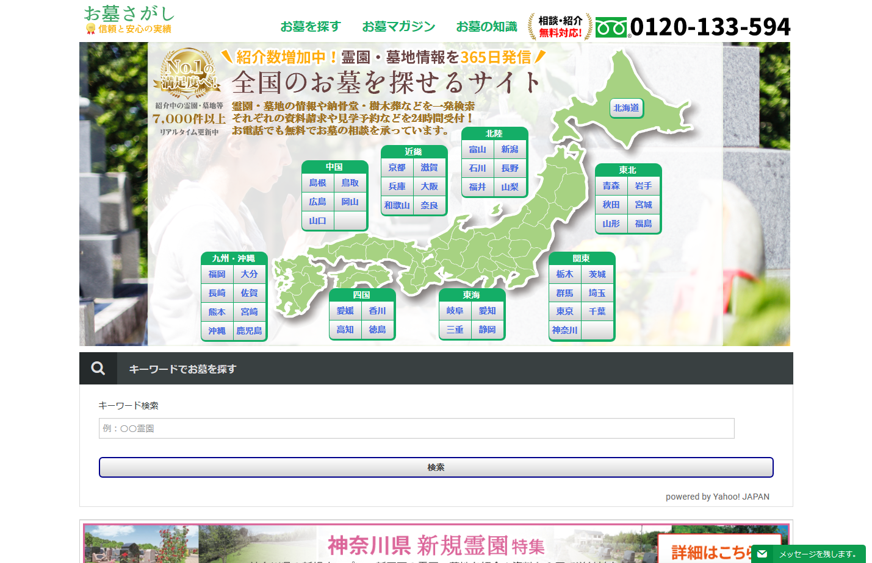 霊園と墓地を探せる日本最大級の【お墓さがし】