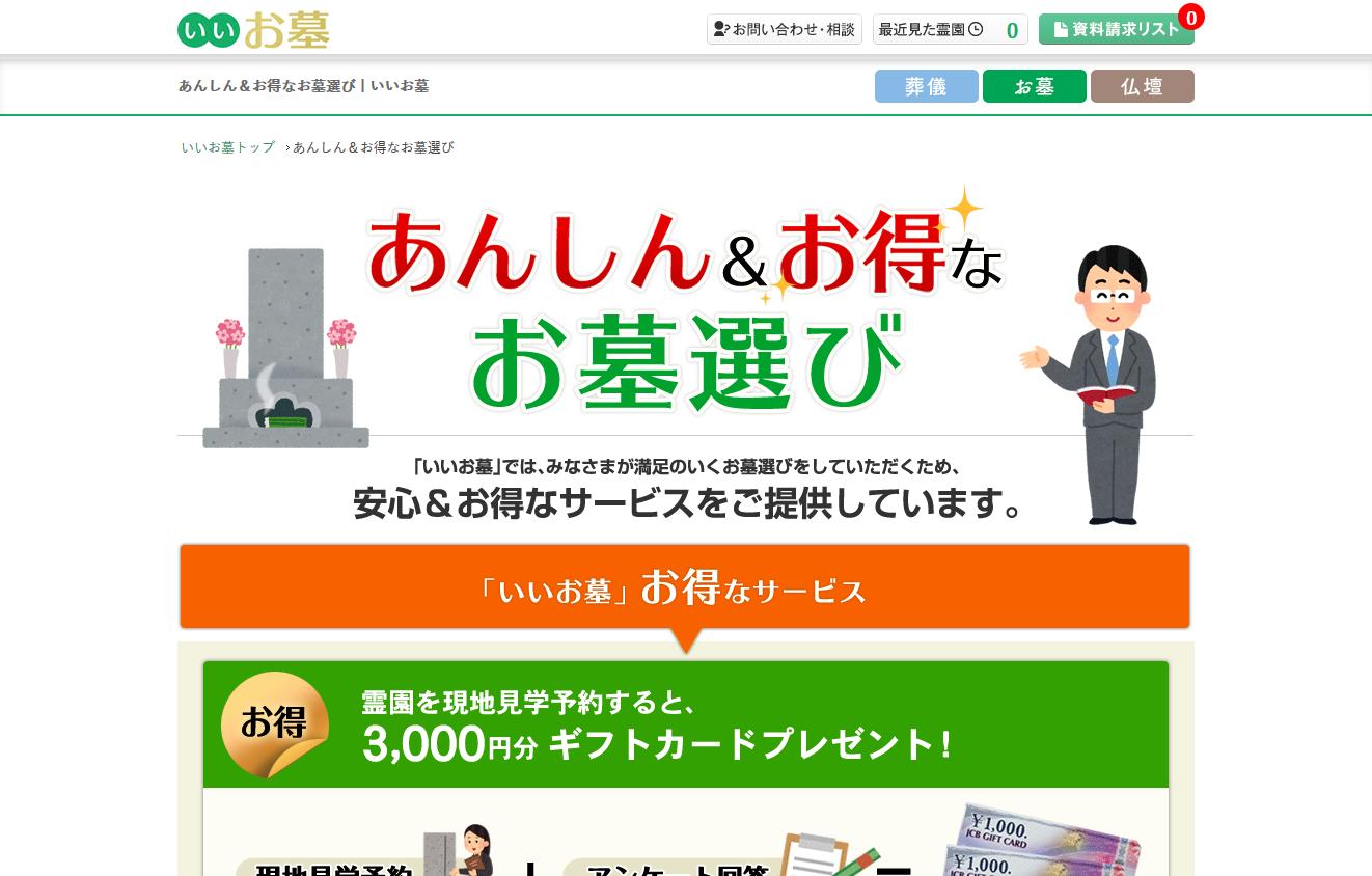 あんしん&お得なお墓選び - 資料請求・見学予約 【いいお墓】