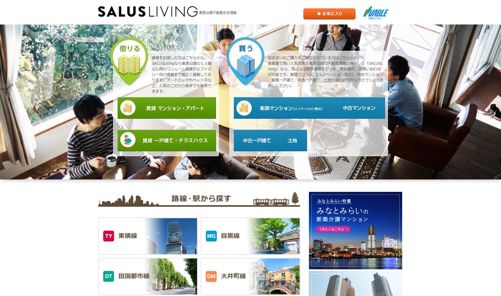 SALUS Living(サルースリビング)|東急沿線不動産住宅情報