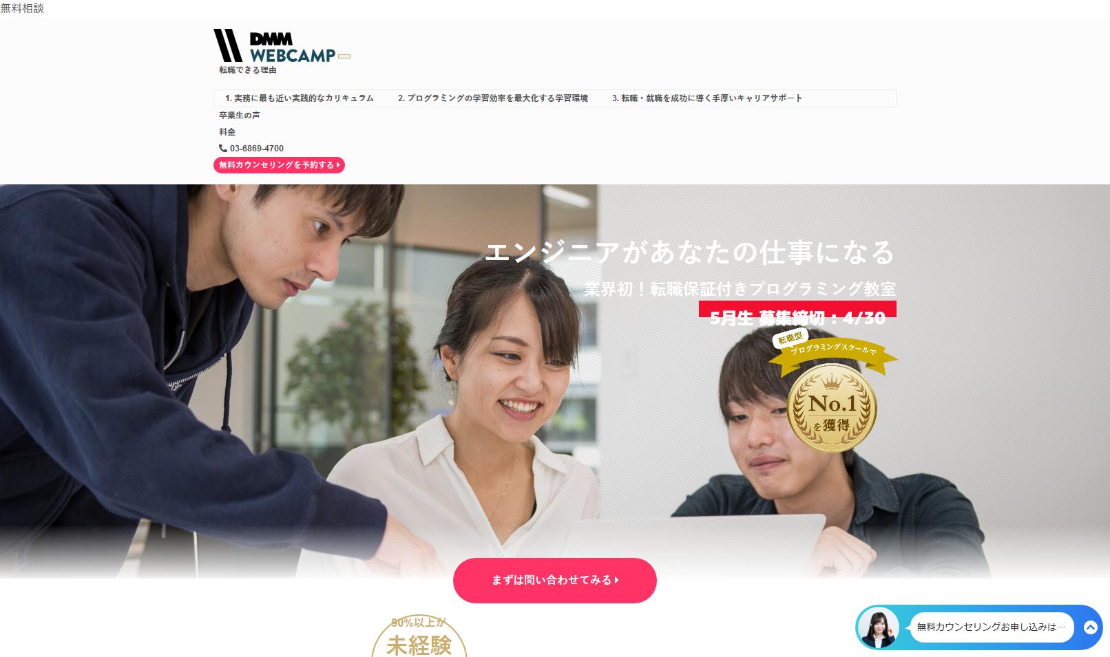 転職・就職保証付きプログラミングスクール -DMM WEBCAMP(ディーエムエムウェブキャンプ)