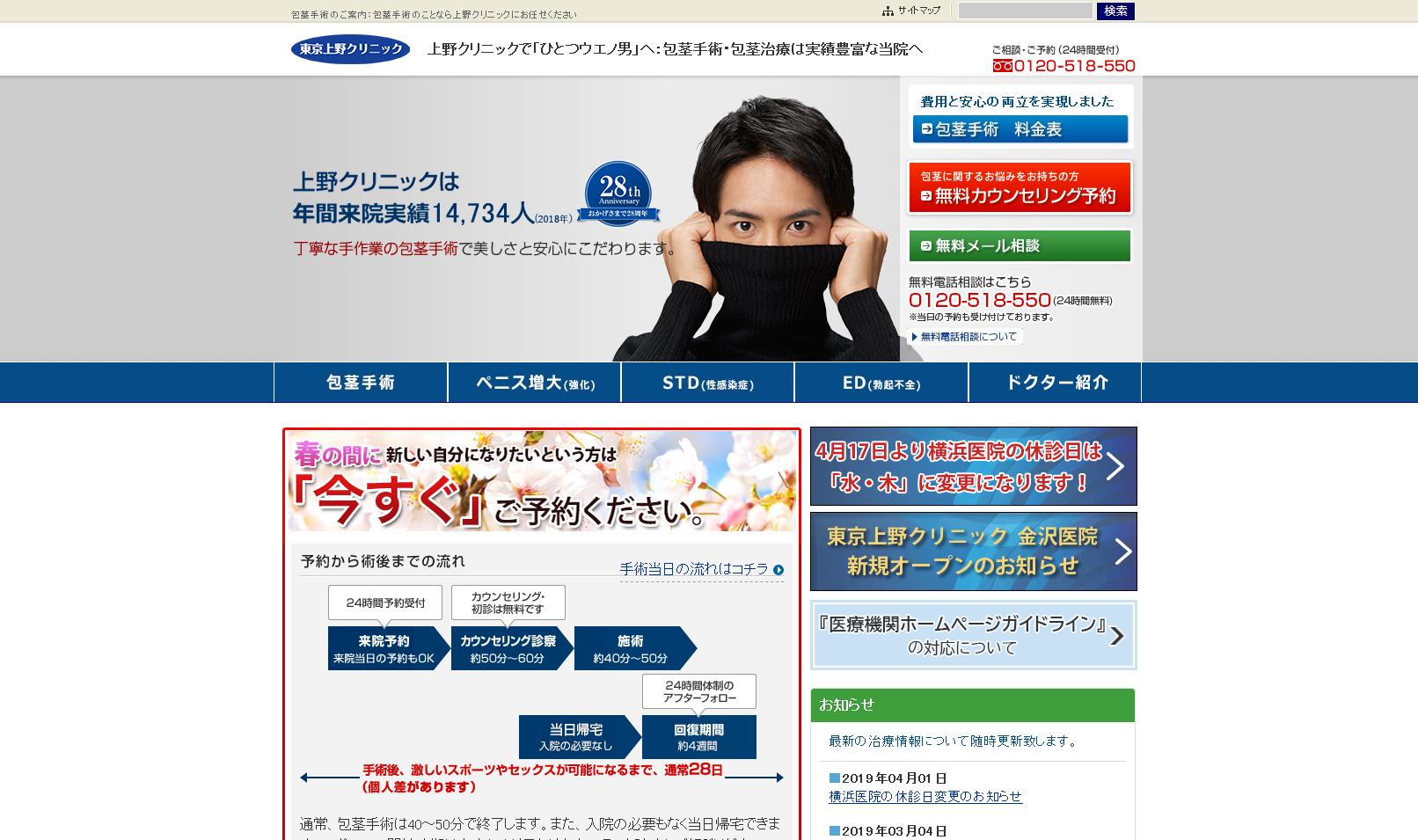 上野クリニックで「ひとつウエノ男」へ:包茎手術・包茎治療は実績豊富な当院へ