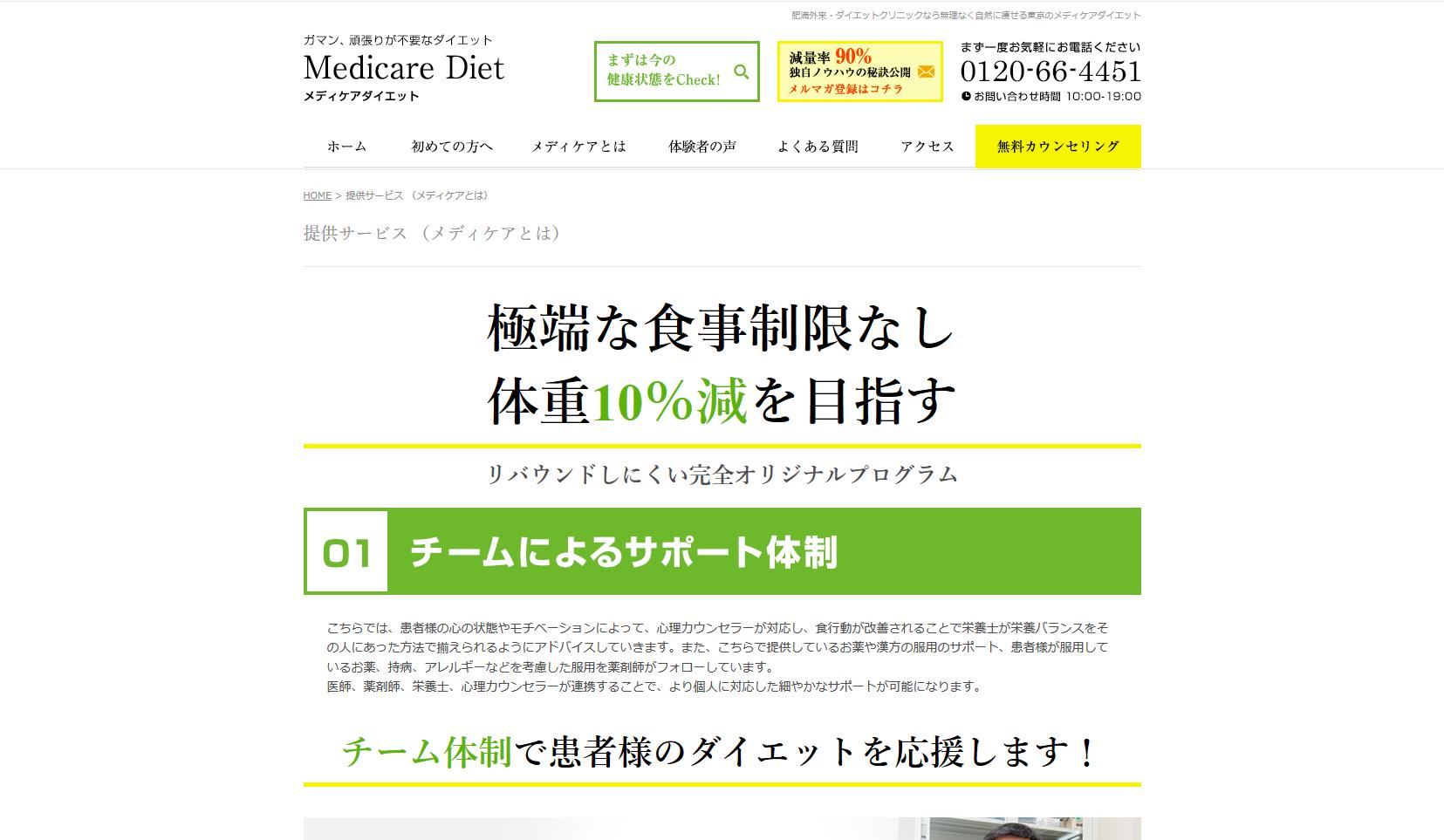 提供サービス (メディケアとは) - 肥満外来で健康的に痩せる|ダイエットならメディケアダイエット