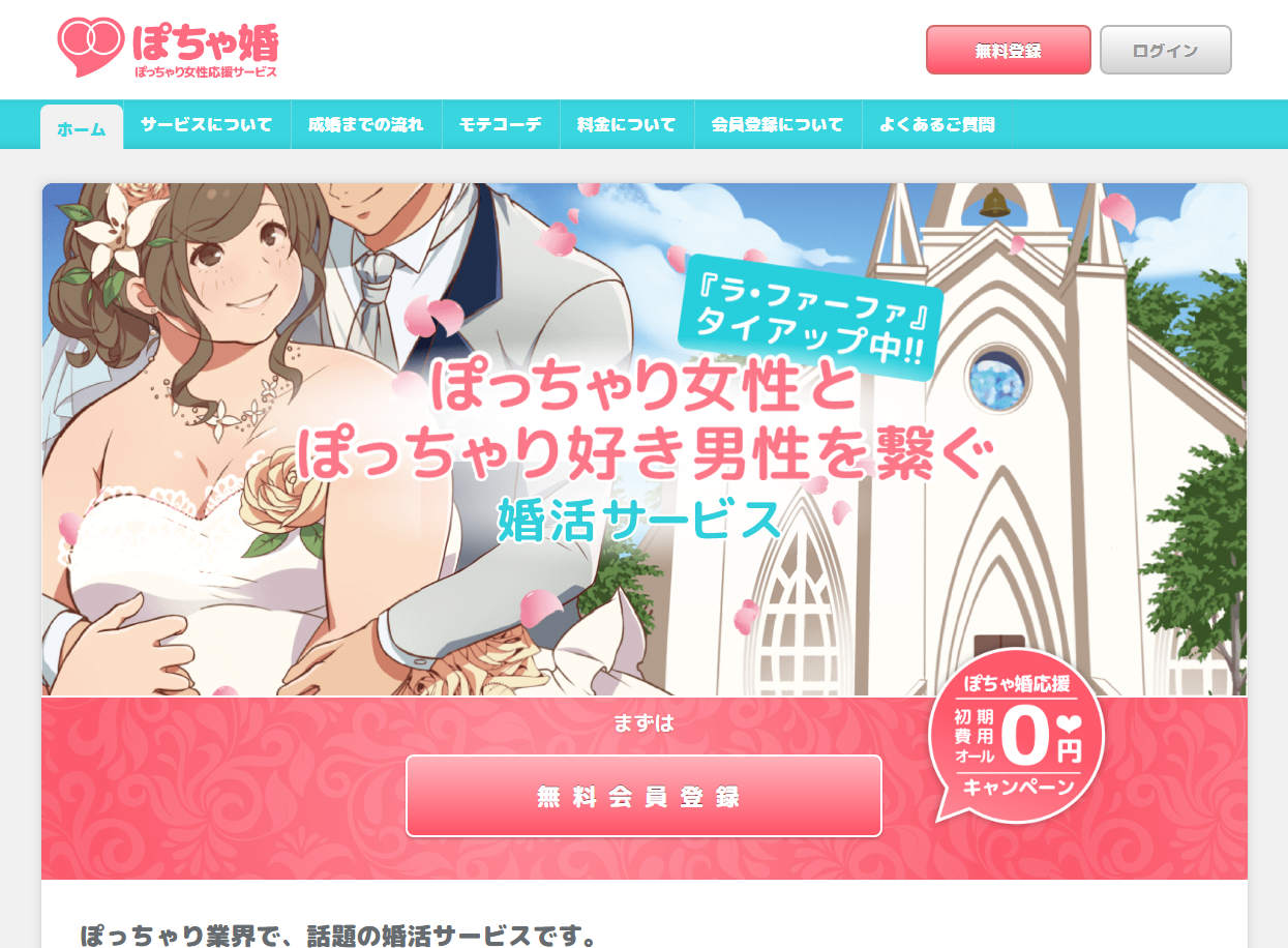 【ぽちゃ婚】ぽっちゃり女性専門の結婚相談所・お見合い・婚活サービス